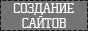 Создание сайтов Москва